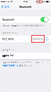iphoneでのM70設定画面