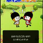 macro_kuji3