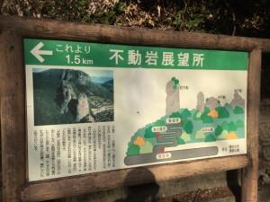 不動岩_5