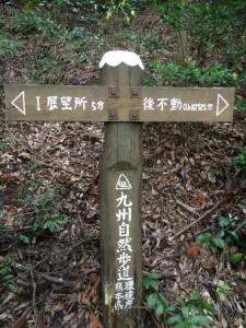 不動岩_12