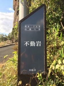不動岩_7