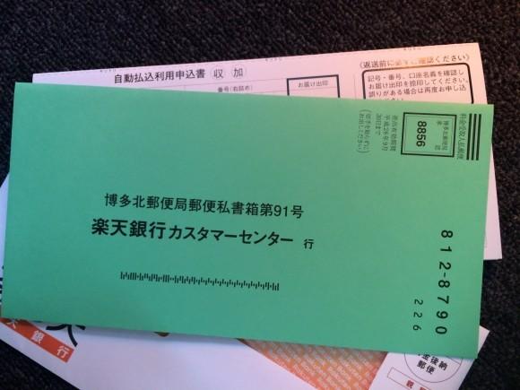 楽天ゆうちょ3-1