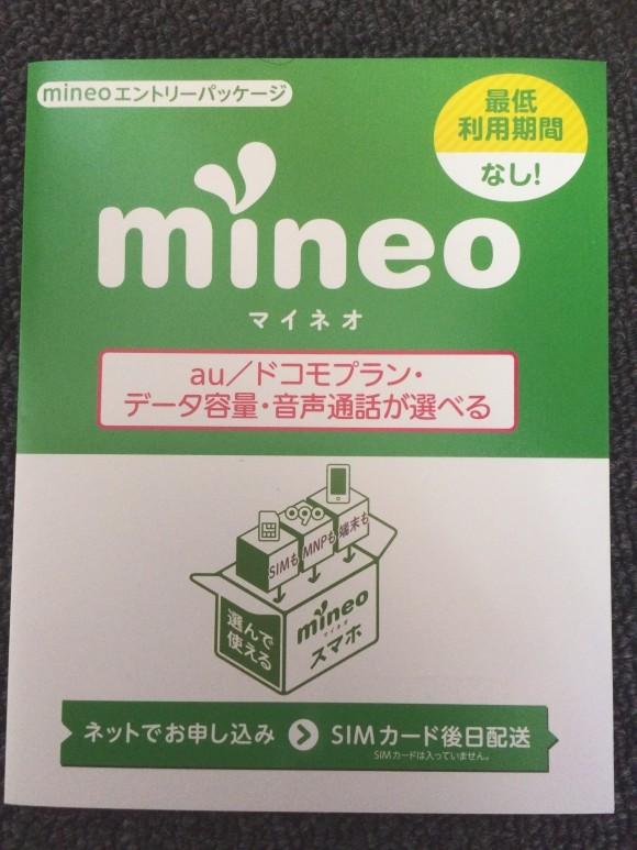 mineom0