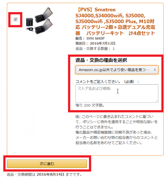 Amazon返品3