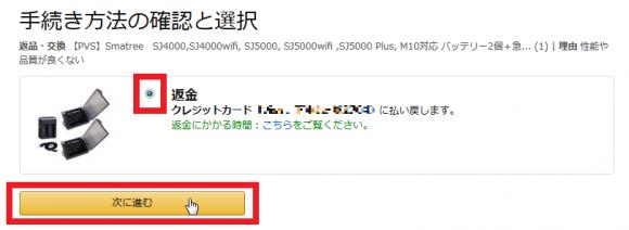 Amazon返品4
