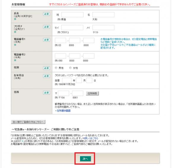 クロネコメンバーズ入会4
