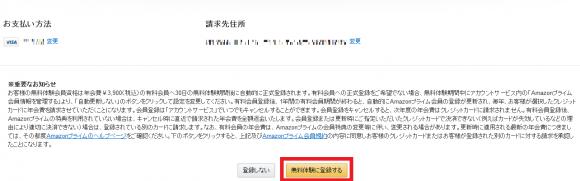 AmazonPrime5