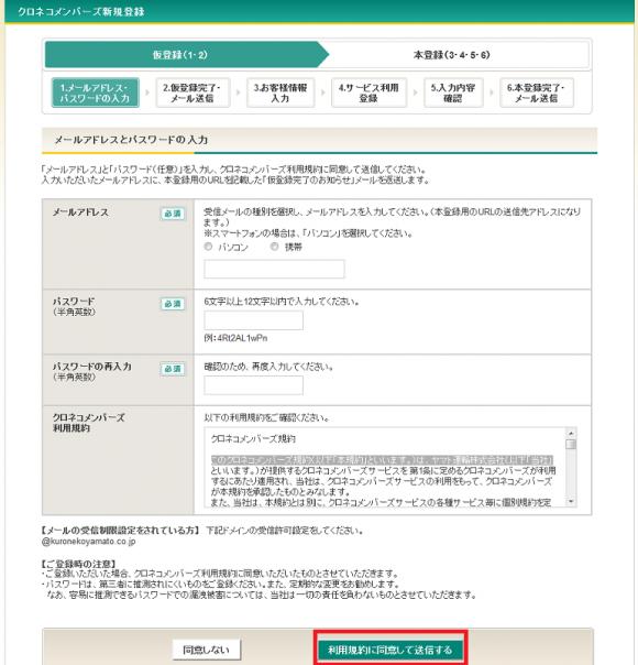 クロネコメンバーズ入会2