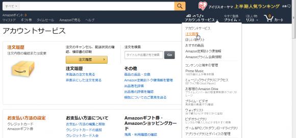 Amazon返品1