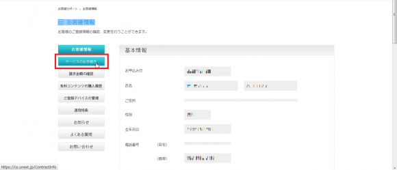 UNEXT_退会_2rr
