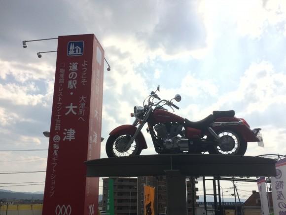 道の駅大津5