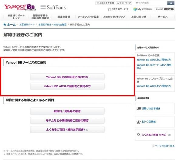 解約 ヤフー bb Yahoo!BBの解約方法・違約金について解説!ADSLは2020年3月で終了