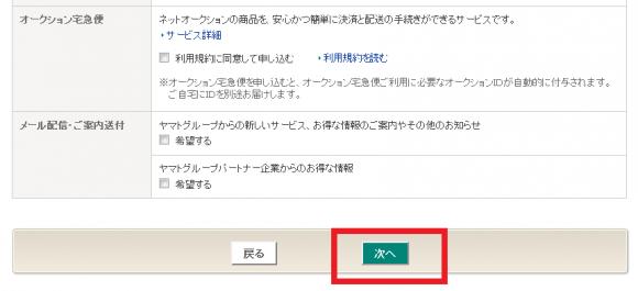 クロネコメンバーズ入会6