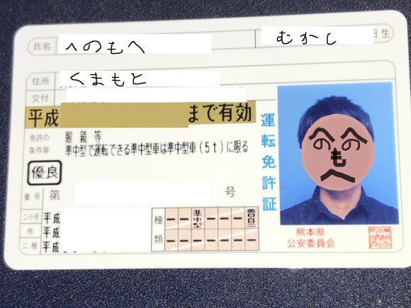 センター 熊本 更新 免許 免許