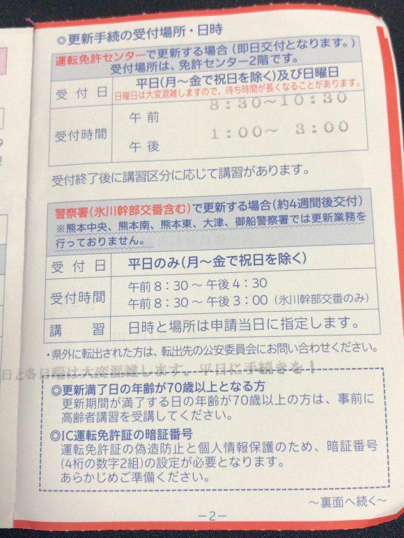 試験 熊本 免許 センター 免許センターでの運転練習教習|熊本ペーパードライバー教室