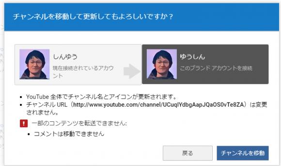 移動 youtube コメント